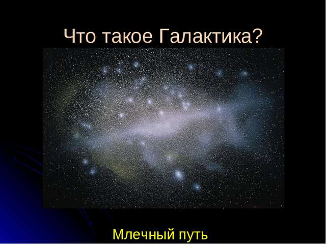 Что такое Галактика? Млечный путь