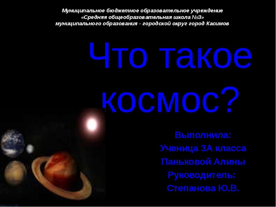 Что такое космос? Выполнила: Ученица 3А класса Паньковой Алины Руководитель:...