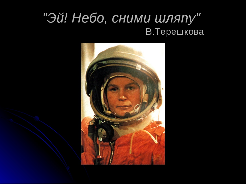 """""""Эй!Небо, сними шляпу"""" В.Терешкова"""