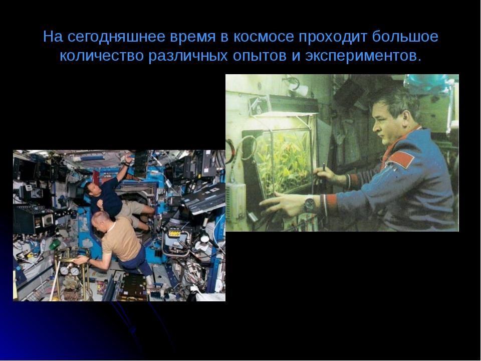 На сегодняшнее время в космосе проходит большое количество различных опытов и...