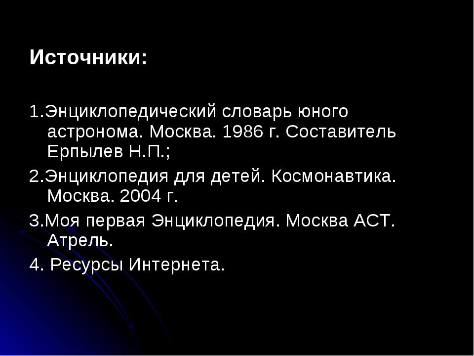 Источники: 1.Энциклопедический словарь юного астронома. Москва. 1986 г. Соста...