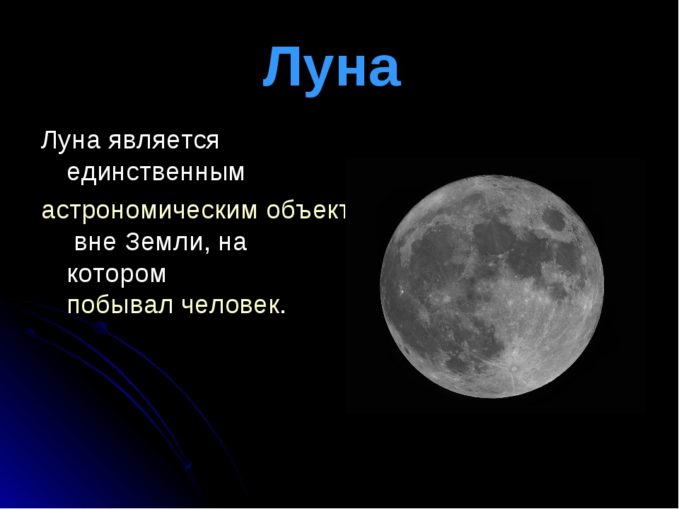 Луна Луна является единственным астрономическим объектомвне Земли, на котор...