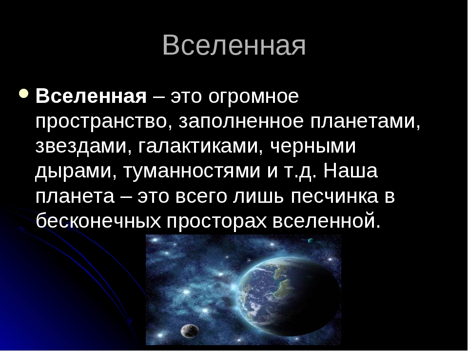 Вселенная Вселенная – это огромное пространство, заполненное планетами, звезд...