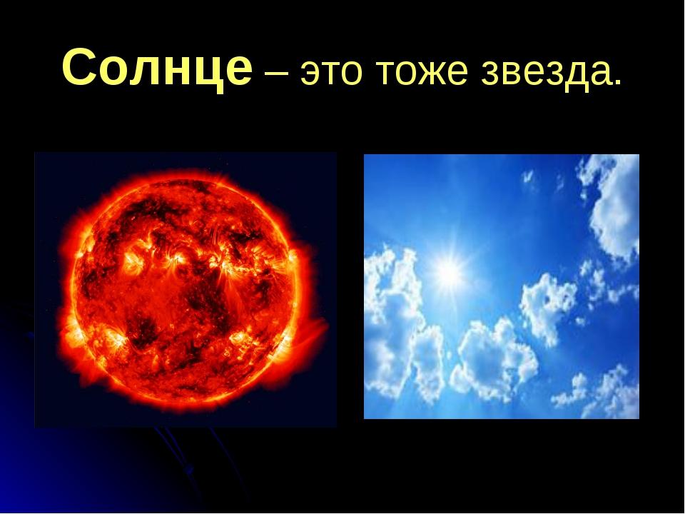 Солнце – это тоже звезда.