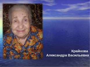 Крайнова Александра Васильевна