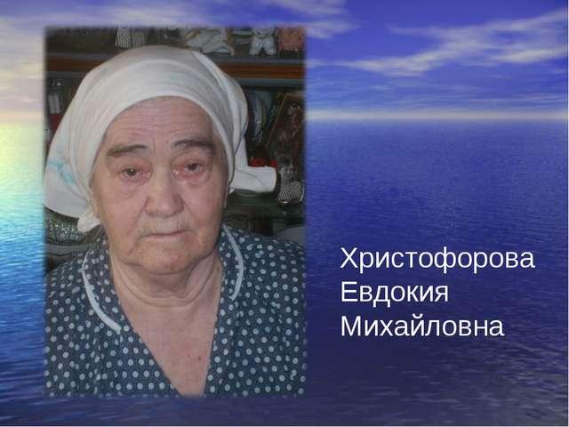 Христофорова Евдокия Михайловна