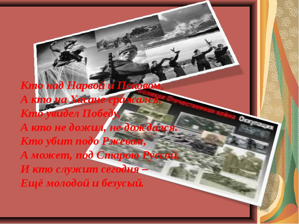 Кто над Нарвой и Псковом, А кто на Хасане сражался, Кто увидел Победу, А кто...