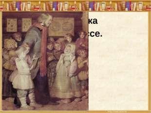 6. Встреча Филипка с учителем в классе.