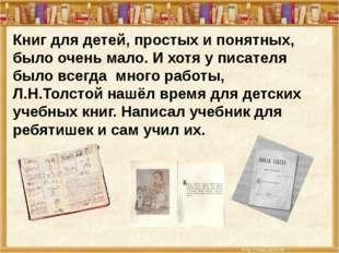 Книг для детей, простых и понятных, было очень мало. И хотя у писателя было в