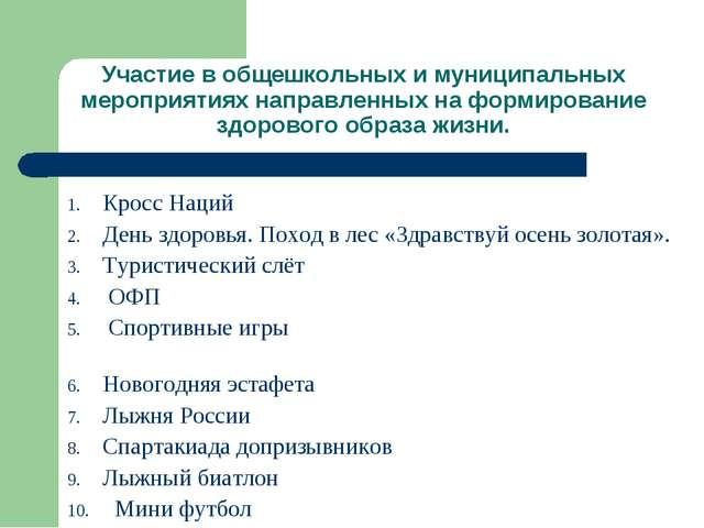 Участие в общешкольных и муниципальных мероприятиях направленных на формирова...