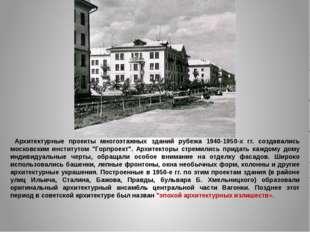 Архитектурные проекты многоэтажных зданий рубежа 1940-1950-х гг. создавались