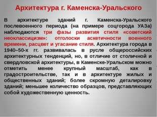 Архитектура г. Каменска-Уральского В архитектуре зданий г. Каменска-Уральског