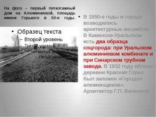 На фото – первый пятиэтажный дом на Алюминиевой, площадь имени Горького в 50-