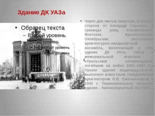 Здание ДК УАЗа Через два жилых квартала, в южную сторону от площади Горького,