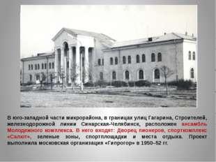 В юго-западной части микрорайона, в границах улиц Гагарина, Строителей, желе