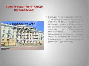 Военно-пехотное училище (Суворовское) Володин Петр Андреевич (1904 г - ?) за