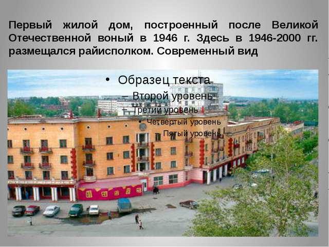 Первый жилой дом, построенный после Великой Отечественной воный в 1946 г. Зде...