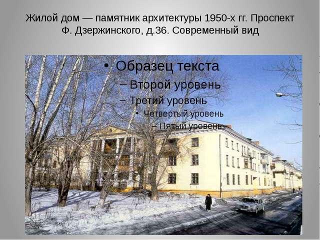 Жилой дом — памятник архитектуры 1950-х гг. Проспект Ф. Дзержинского, д.36. С...