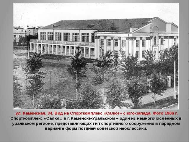 ул. Каменская, 34. Вид на Спорткомплекс «Салют» с юго-запада. Фото 1966 г. С...