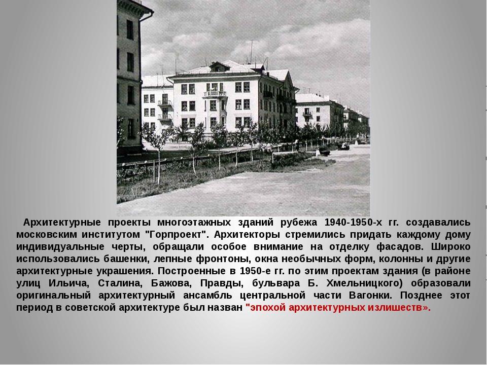 Архитектурные проекты многоэтажных зданий рубежа 1940-1950-х гг. создавались...