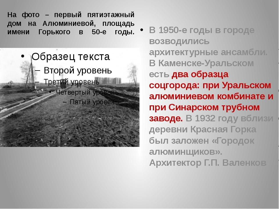 На фото – первый пятиэтажный дом на Алюминиевой, площадь имени Горького в 50-...