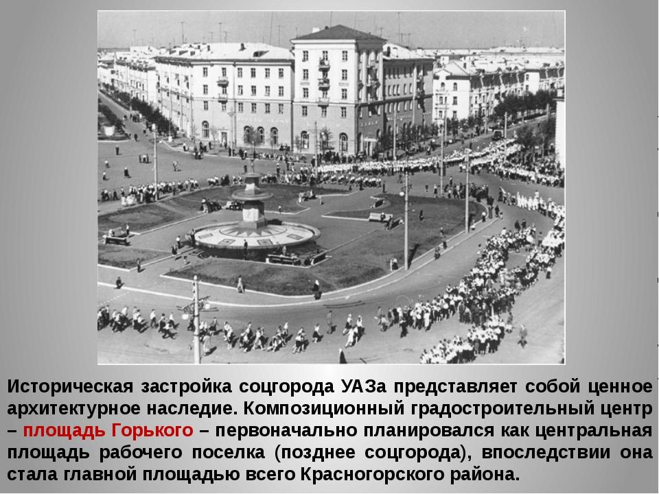 Историческая застройка соцгорода УАЗа представляет собой ценное архитектурно...