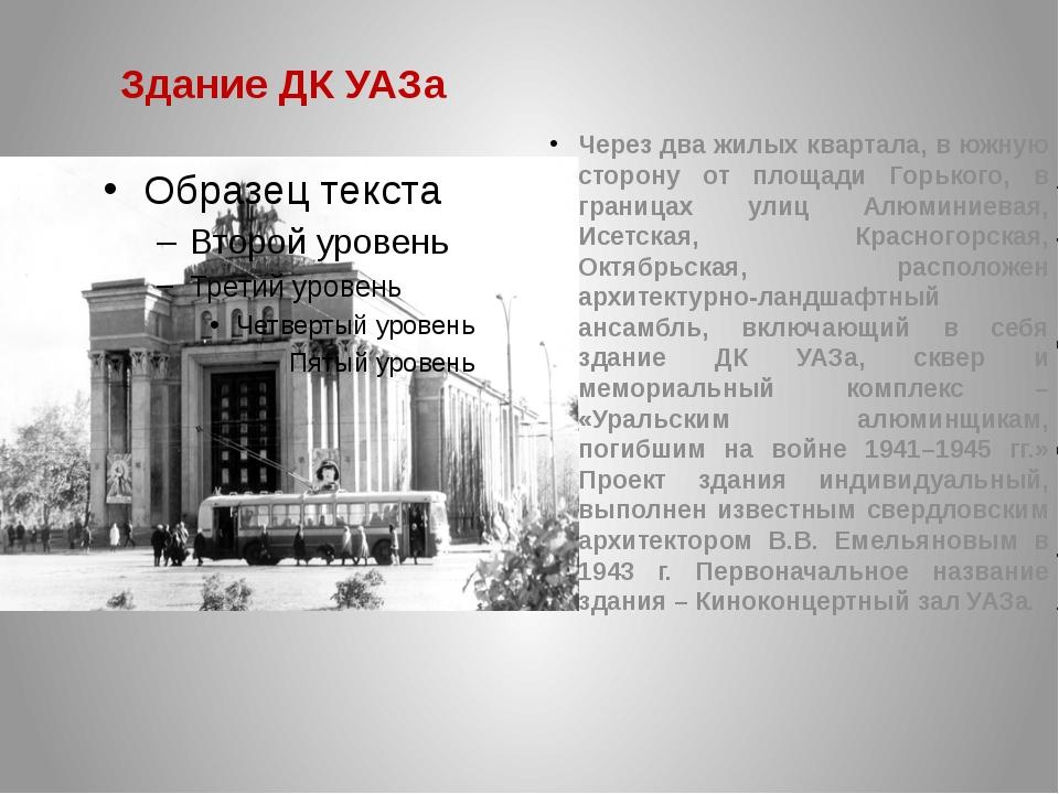 Здание ДК УАЗа Через два жилых квартала, в южную сторону от площади Горького,...