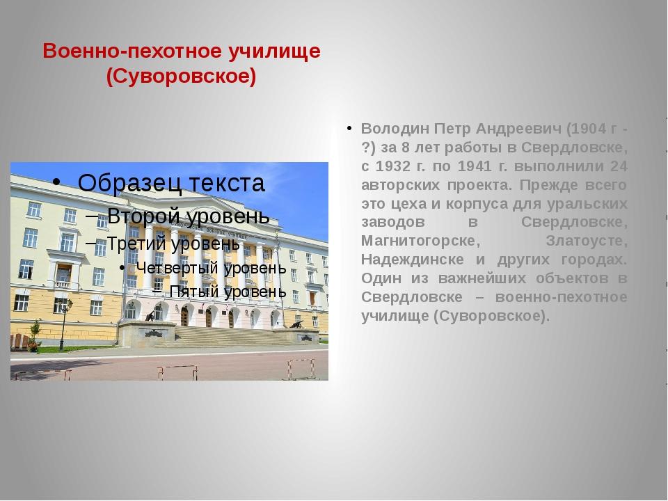 Военно-пехотное училище (Суворовское) Володин Петр Андреевич (1904 г - ?) за...