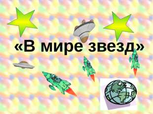 «В мире звезд»