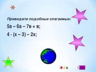 Приведите подобные слагаемые: 5а – 6а – 7в + в; 4 · (х – 3) – 2х;