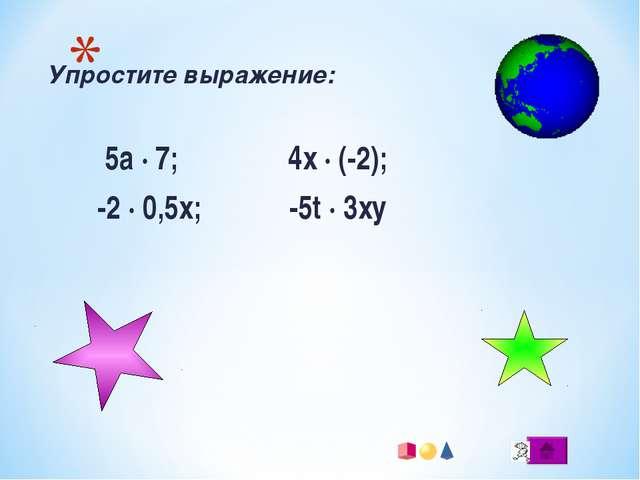 Упростите выражение: 5а · 7; 4х · (-2); -2 · 0,5х; -5t · 3ху