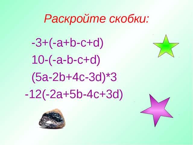 Раскройте скобки: -3+(-a+b-c+d) 10-(-a-b-c+d) (5a-2b+4c-3d)*3 -12(-2a+5b-4c+3d)