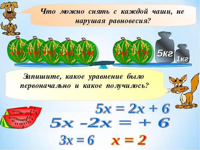 х кг х кг х кг х кг х кг х кг х кг Что можно снять с каждой чаши, не нарушая...