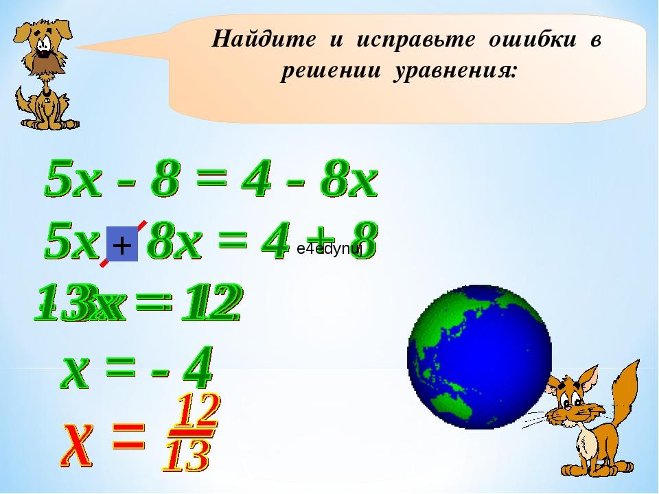 Найдите и исправьте ошибки в решении уравнения: + e4edynuj
