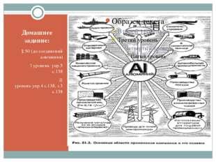 Домашнее задание: § 50 (до соединений алюминия) I уровень упр.5 с.138  II