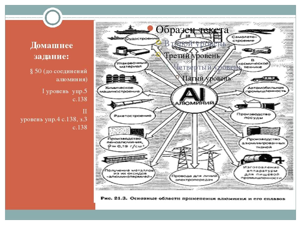 Домашнее задание: § 50 (до соединений алюминия) I уровень упр.5 с.138  II...