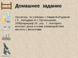 Домашнее задание Прочитать по учебнику « Химия-9»(Рудзитис Г.Е., Фельдман Ф.Г