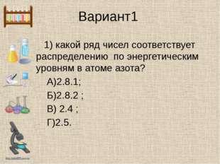 Вариант1 1) какой ряд чисел соответствует распределению по энергетическим уро