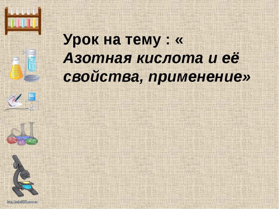 Урок на тему : « Азотная кислота и её свойства, применение» http://linda6035....