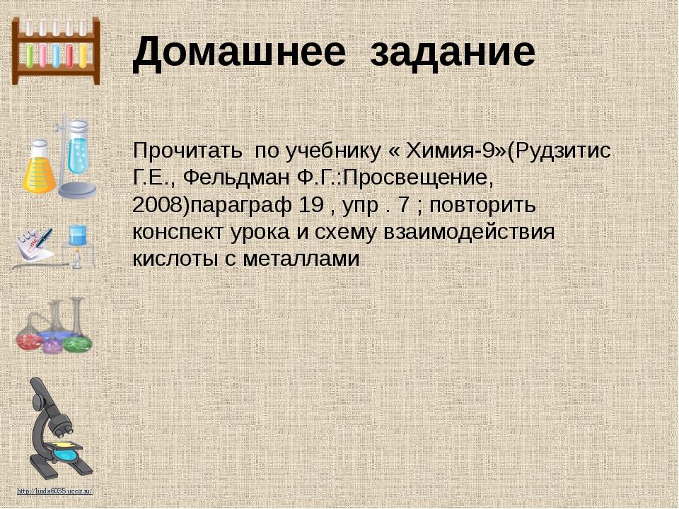 Домашнее задание Прочитать по учебнику « Химия-9»(Рудзитис Г.Е., Фельдман Ф.Г...