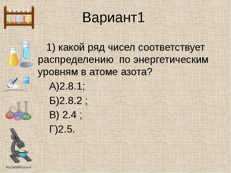 Вариант1 1) какой ряд чисел соответствует распределению по энергетическим уро...