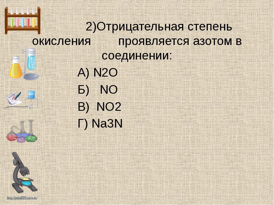2)Отрицательная степень окисления проявляется азотом в соединении: А) N2O Б)...
