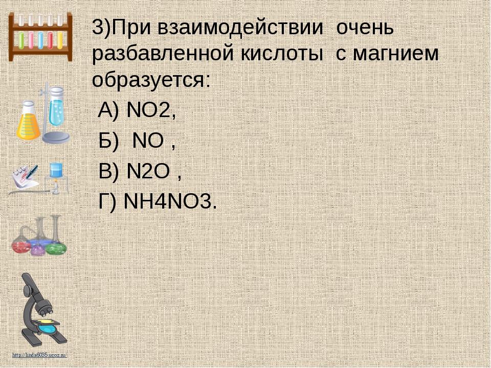 3)При взаимодействии очень разбавленной кислоты с магнием образуется: А) NO2,...