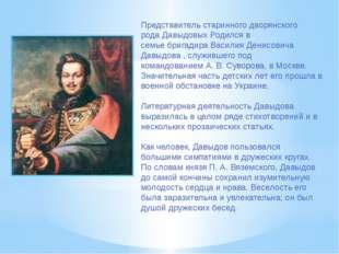 Представитель старинного дворянского родаДавыдовых Родился в семьебригадира