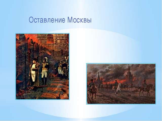 Оставление Москвы