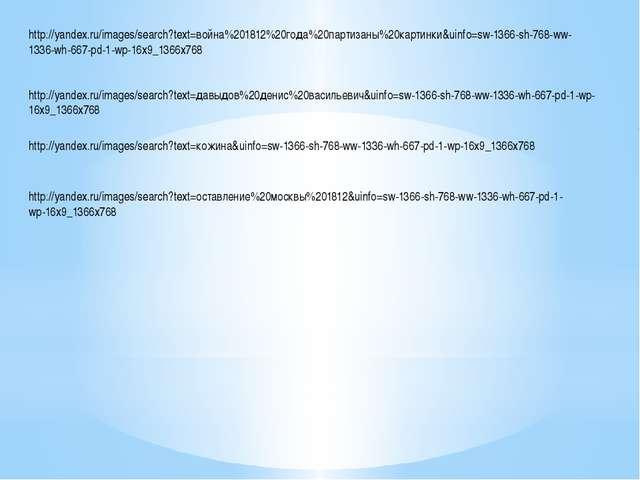 http://yandex.ru/images/search?text=война%201812%20года%20партизаны%20картинк...