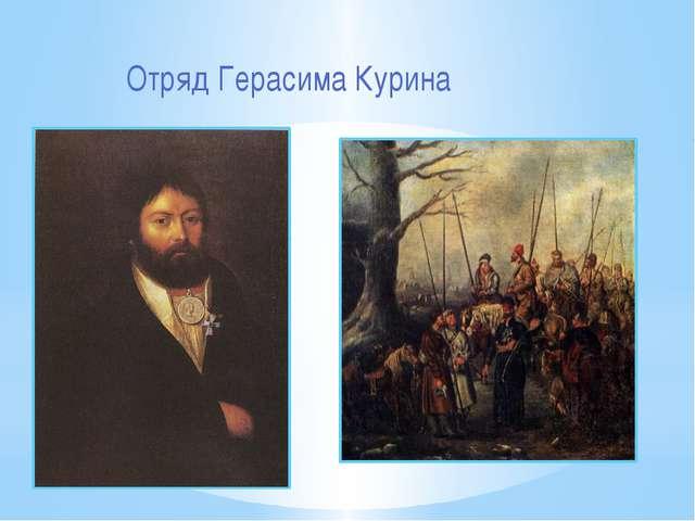 Отряд Герасима Курина