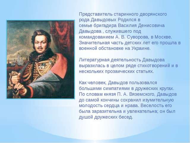 Представитель старинного дворянского родаДавыдовых Родился в семьебригадира...