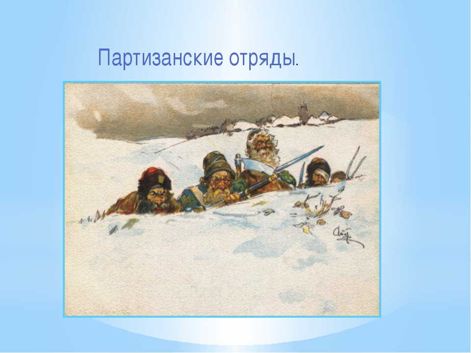 Партизанские отряды.