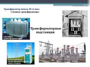 Трансформатор начала 20-го века Силовые трансформаторы Трансформаторные подст